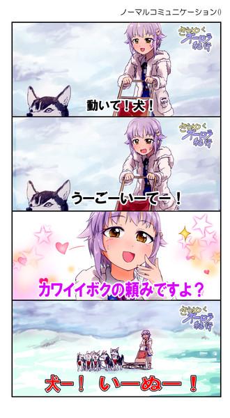 ノーマルコミュニケーション()【デレマス】