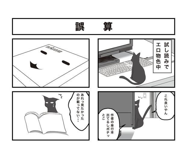 グロ猫さん家の家庭事情