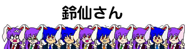 お題 【もし○○が六つ子だったら】鈴仙さん