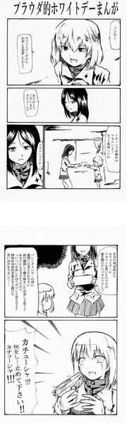 プラウダ的ホワイトデー漫画