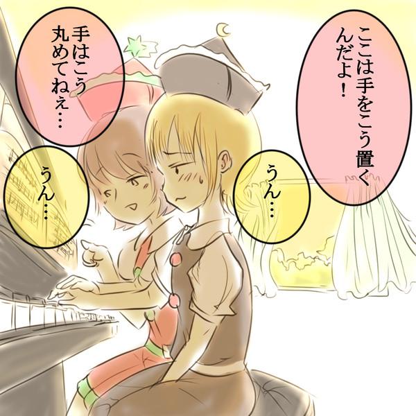妹にピアノを習うのが何となく気恥ずかしいルナサ姉