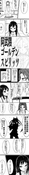 阿武隈ゴールデンスピリッツ #1