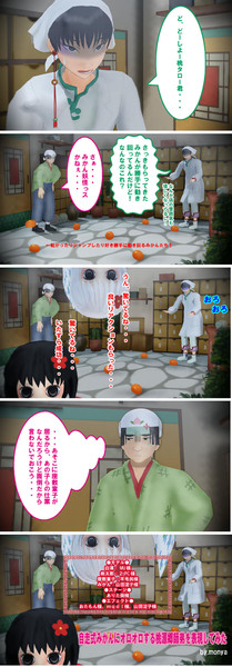 【MMD鬼徹-静止画】桃源郷師弟が走り回るみかんにオロオロしました