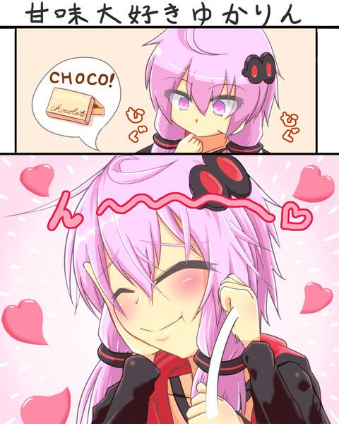 GOD○○Aのチョコを食べるゆかりさん