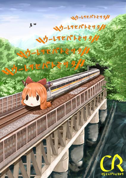新幹線やみん
