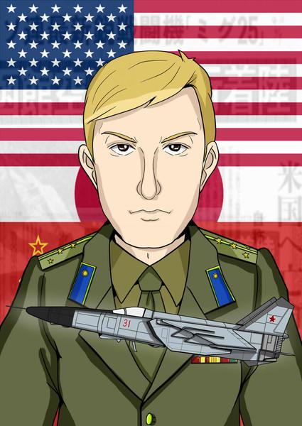 ソ連空軍パイロット ヴィクトル・ベレンコ中尉 / となりのマッキン ...
