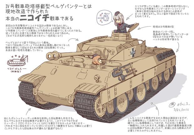 Ⅳ号戦車砲塔搭載型ベルゲパンタ...