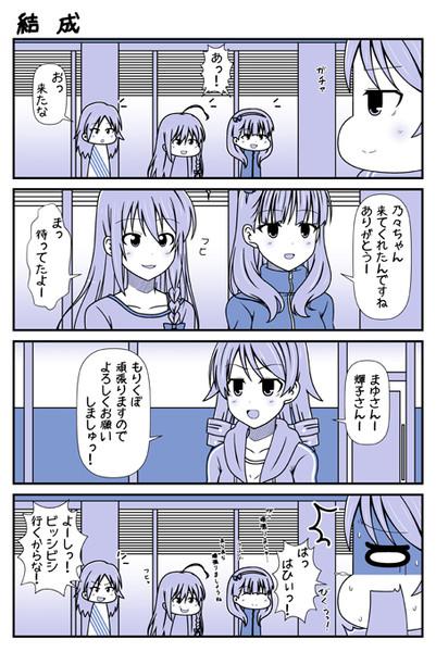 デレマス漫画 第113話「結成」