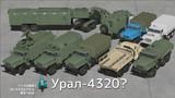 ロシアの軍用トラックセット