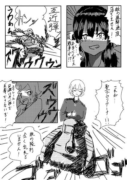 戦車女傑伝説15