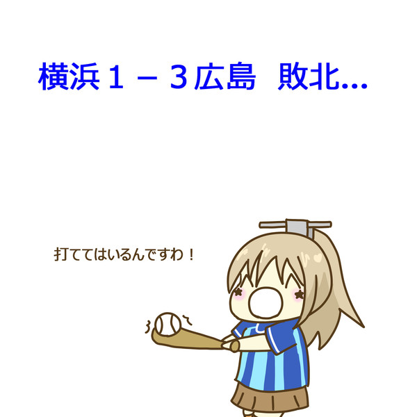 3月26日 広島戦