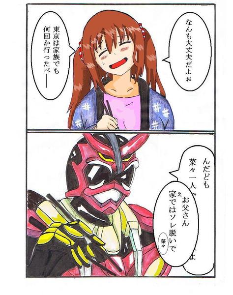 超神!!海老名ちゃん