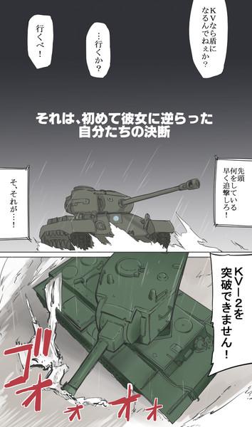 ガルパンショート漫画「プラウダの巨人」 no5