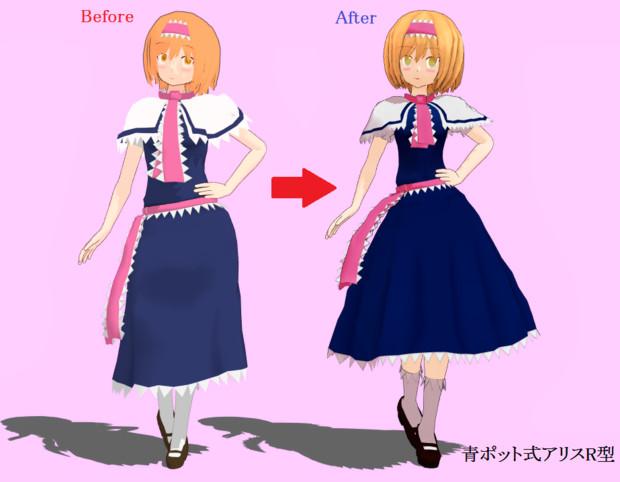 【モデル配布】青ポット式改変アリス