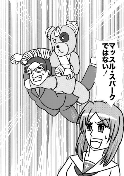 【ガルパン】弐式マッスル・スパーク@ボコ