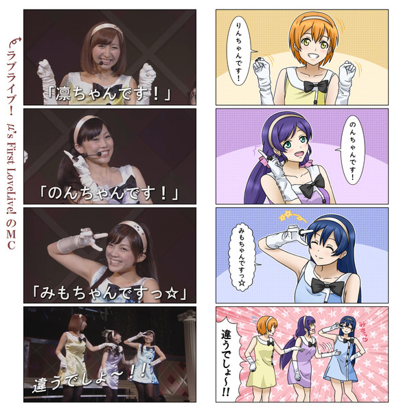 Firstライブのリリホワ漫才