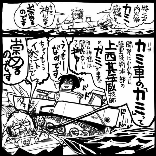 【艦これ】神?【カミ車】