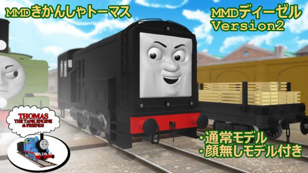 【MMDきかんしゃトーマス】ディーゼル Version2【配布あり】