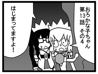 【Web漫画連載】おろかな子ちゃん13話その3