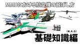 【コンテンツツリー登録用】MMDにおける航空モーションの作り方・基礎知識編(M.A.G)
