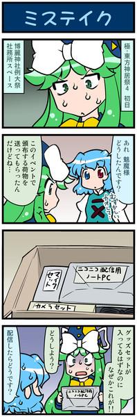 がんばれ小傘さん 1948
