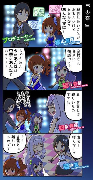 ミリオン四コマ『杏奈』