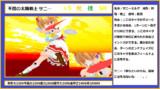 不屈の太陽戦士サニー カード版