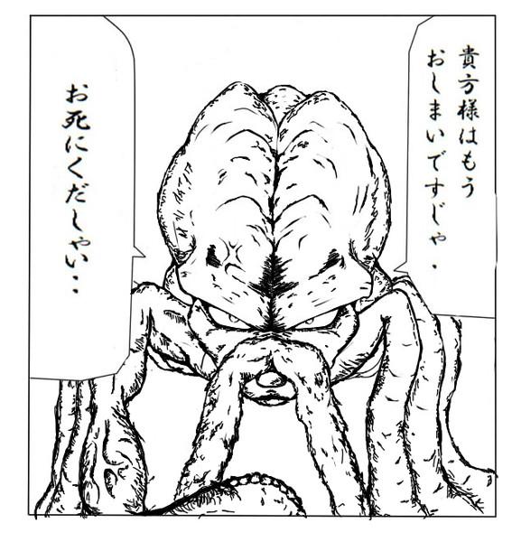 タコ科学者