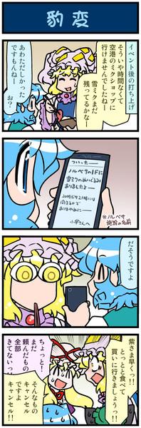 がんばれ小傘さん 1950