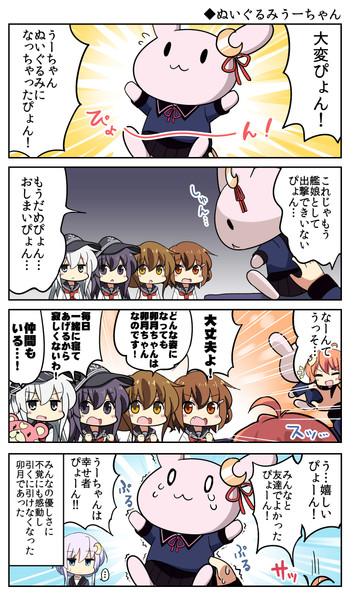 ぬいぐるみうーちゃん