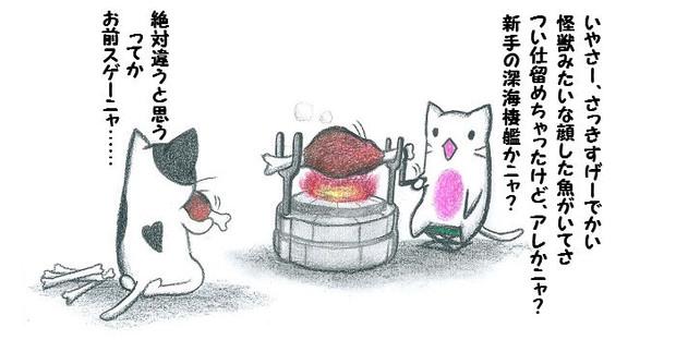肉焼き器エラー猫