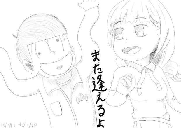 また逢えるよ (おそ松さん9話「恋する十四松」より)