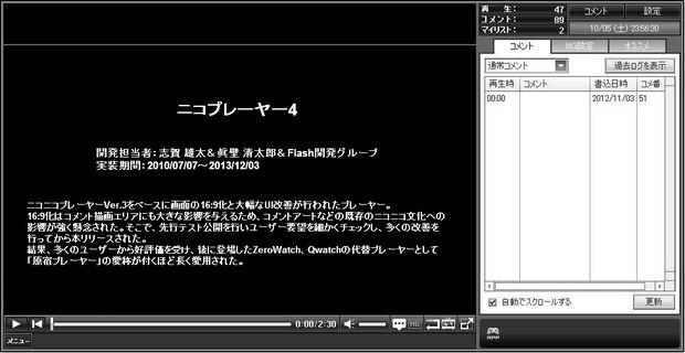 【プレーヤー事典】ニコプレーヤー4