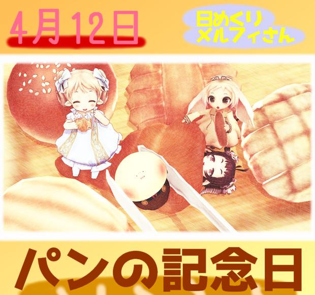 今日はパンの記念日4/12【日めくりメルフィさん】