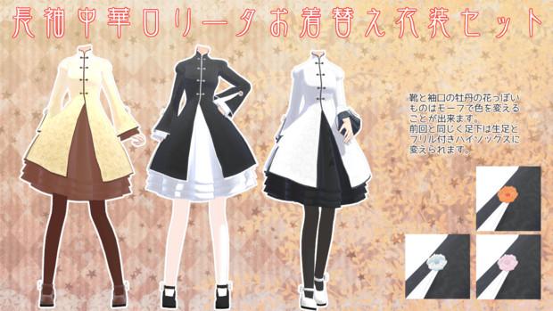 【衣装配布】長袖中華ロリータ衣装お着替えセット