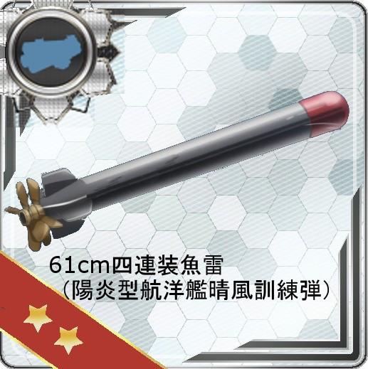 陽炎型航洋艦晴風訓練弾