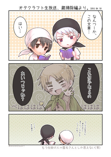 オタクラ生放送ラクガキ漫画