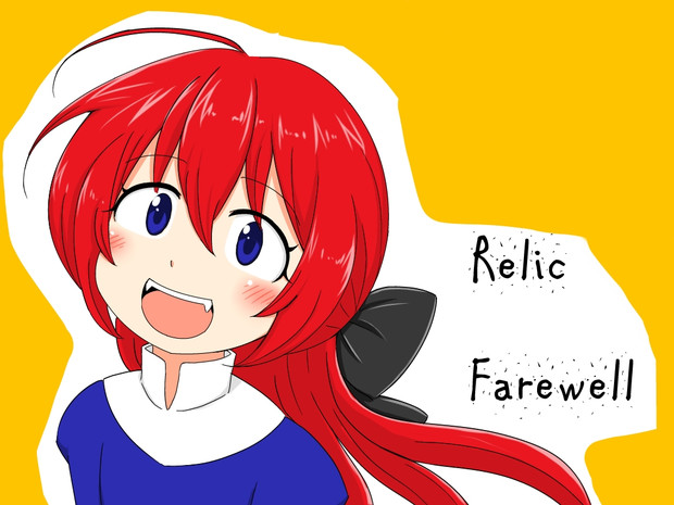 Relic様