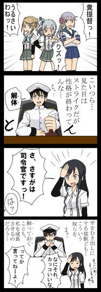 ゲス司令官と朝潮「ツンツン娘」