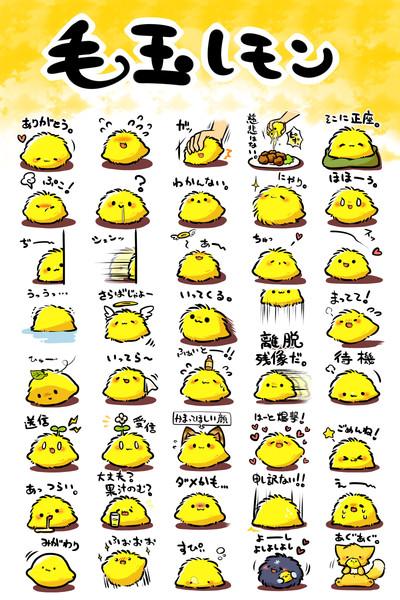 毛玉レモン