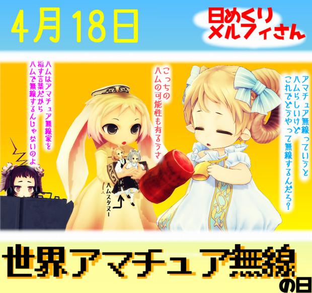 今日は世界アマチュア無線の日4/18【日めくりメルフィさん】
