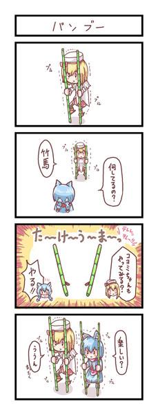【白猫】バンブー【4コマ】
