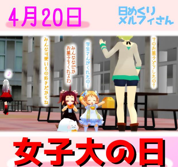 今日は女子大の日4/20【日めくりメルフィさん】