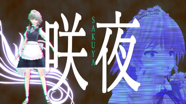 十六夜咲夜【亜人風味】