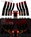 【配布終了】鳥居と幕ステージ