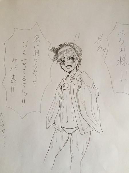 ぺろみ様!!