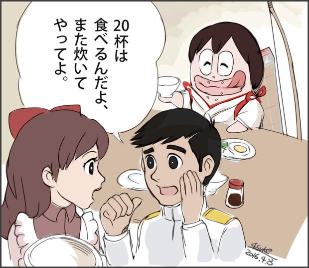 赤城さん (劇画オバQネタ)