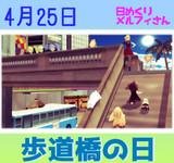 今日は歩道橋の日4/25【日めくりメルフィさん】