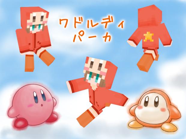 【Minecraft】星のカービィ ワドルディパーカスキン