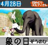 今日は象の日4/28【日めくりメルフィさん】